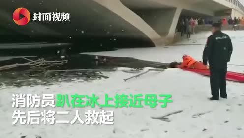 母子坠冰窟高呼救命 消防员冰面匍匐救人