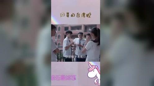 少年派小琪用台湾腔和三一撒娇,三一用台湾腔回了她