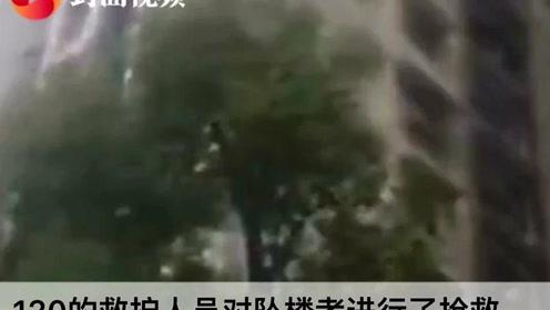 自贡富顺一名女孩在小区坠楼  坠楼原因不明