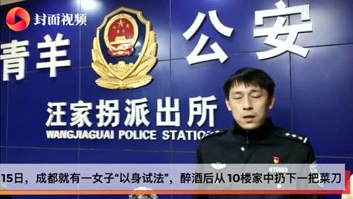 最高法发布《意见》次日 成都一女子10楼扔下菜刀