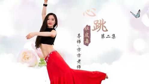 东方舞《心跳》教学第二集