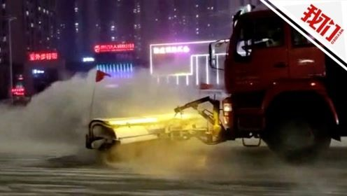大庆今冬首降雪:500多台清雪机6000多名环卫工 连夜上演中国速度