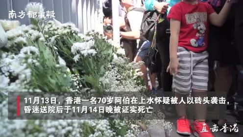 70岁阿伯疑被用砖头袭击致死,香港市民自发悼念,要求严惩暴徒