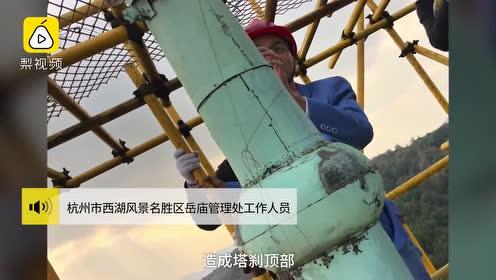 杭州西湖保俶塔塔尖倾斜元凶找到了!竟是因多处遭风筝线缠绕