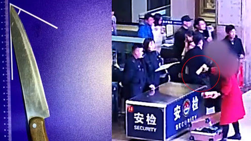 """女子藏12把刀进北京站时被拘 竟称 """"只是想带回去剔排骨"""""""