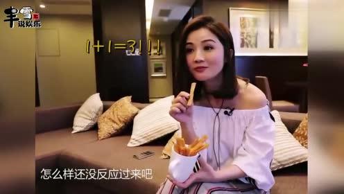 35岁蔡卓妍边吃辣条边答题,被助理套路数学题,表情太可爱了