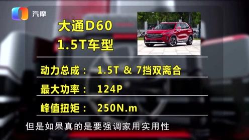 爱车聊天室20191119期 启辰T90和上汽大通D60谁更适合家用?