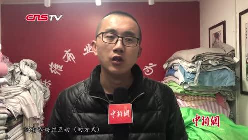 石家庄卖布哥:从布料批发小老板到网络主播