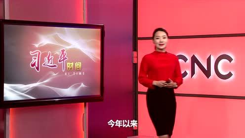 2019年11月18日 习近平时间 (无字幕版)