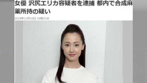 一手好牌打稀烂!日本女星泽尻绘里香涉嫌藏毒,已被警方正式逮捕