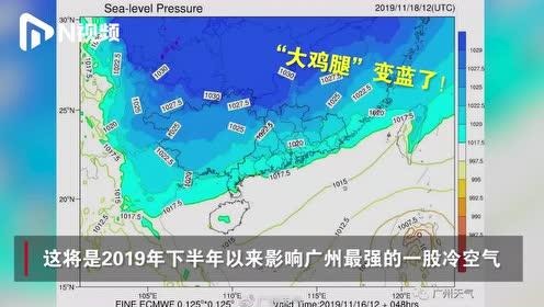 下半年最强冷空气即将袭击广州!最低气温跌至13℃
