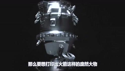 全球首枚3D打印火箭,60天造一枚,人类将提前进入星际探索时代!
