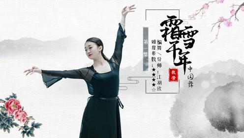 中国舞《霜雪千年》教学第一集