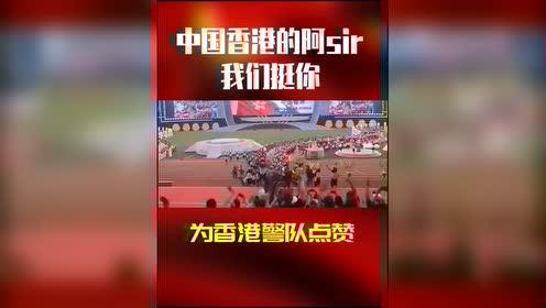 世警会开幕式!香港警队获全场掌声!阿sir我们挺你香港!