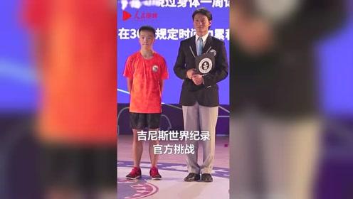 1秒跳绳7.6次!中国少年破跳绳吉尼斯纪录 网友:快到模糊