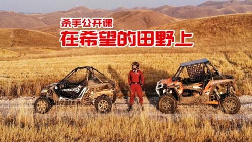 """杀手公开课:""""UTV""""20万配置最低的车,越野路面拖拉机叫大哥"""