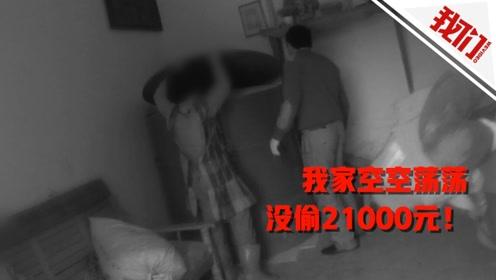 """村民报警称21000元被盗 小偷被抓后直呼""""委屈""""结局令人意外"""