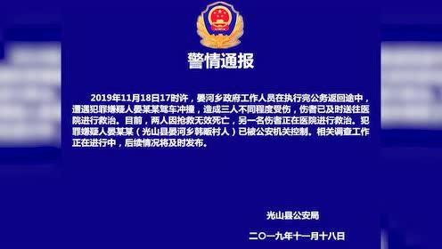 河南信阳政府工作人员遭嫌疑人驾车冲撞,已致2死1伤