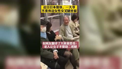 老人地铁上不让女子翘二郎腿,用报纸狂拍