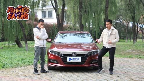 雅阁为什么在20万日系B级车里卖的那么好?