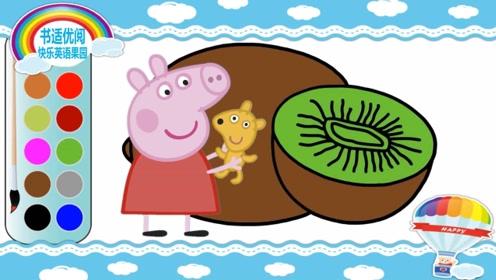 快乐英语:果园小猪佩奇喜欢吃猕猴桃吗?
