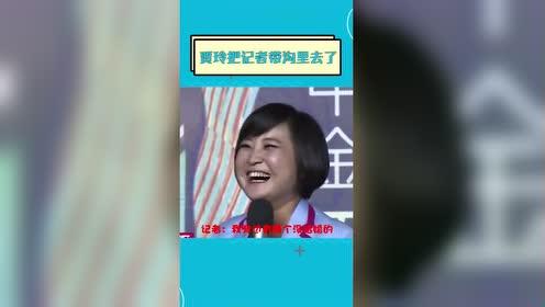 综艺:贾玲爆笑片段!记者采访贾玲!结果被贾玲带沟里去了