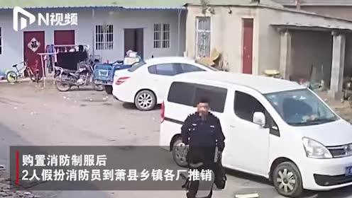 安徽两男子假扮消防员强制推销,还到派出所自证身份?被当场识破