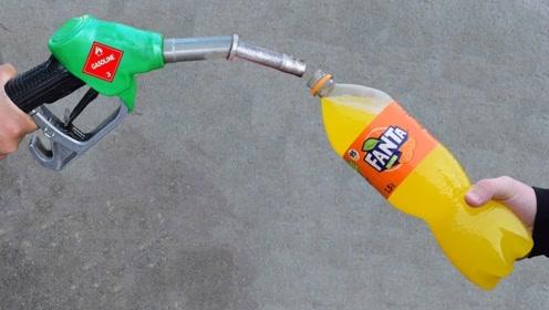 汽油灌进芬达中,下一秒会发生什么?结局让人不敢想象