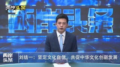"""刘结一出席第五届中华文化论坛 蔡当局称""""台商回流总额7000亿""""被打脸"""