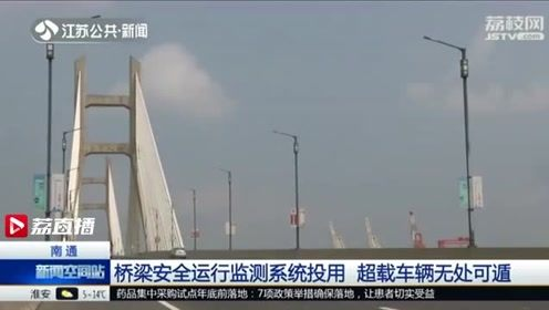 """南通这座桥梁用上""""黑科技"""":超载车辆驶过 后台发布预警"""