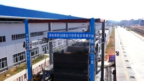 """""""基建狂魔""""再添利器 中国建成世界首例3D原位打印双层建筑"""