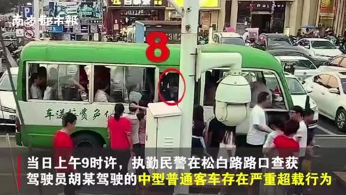 核载19人客车装下36人!深圳一客车司机因严重超载被刑拘