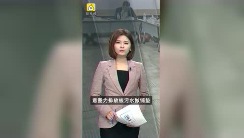日政府正式报告称核污水排海影响小,韩媒:为排海做铺垫