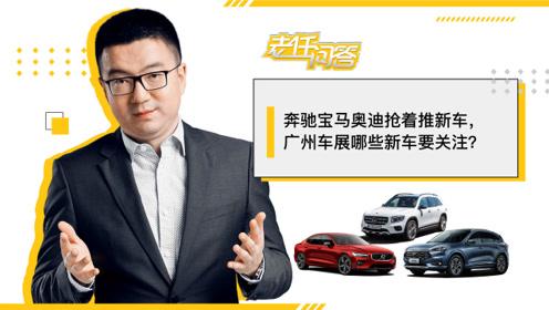轿车/SUV/MPV新车齐聚广州车展,哪些车型要优先看?