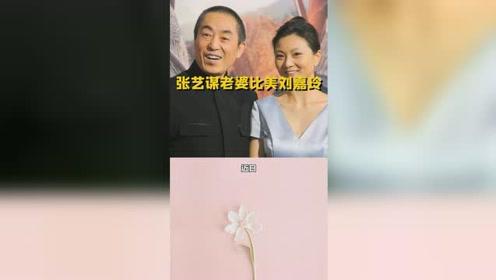张艺谋老婆比美刘嘉玲,亮相颁奖,盛装出席颜值惊艳!