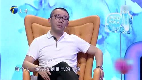 涂磊直言:每个人一定要找到自己的问题 否则相处一场是浪费时光