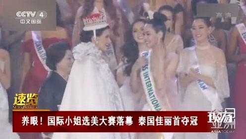 养眼!国际小姐选美大赛落幕,冠军既是模特又是药剂师