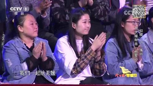 天媛的亲生父母:请你们勇敢一次,她在等着你们!