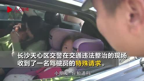 俩孩子不愿坐安全座椅 妈妈找交警蜀黍搬救兵