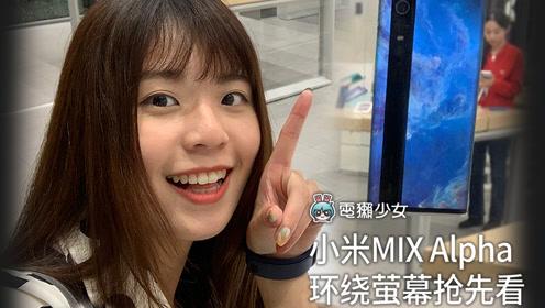 小米MIX Alpha环绕萤幕抢先看!北京最大小米之家