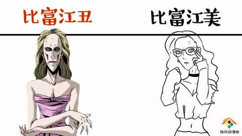 伊藤润二系列中比富江丑的vs比富江美的,同一个人,不同的感觉