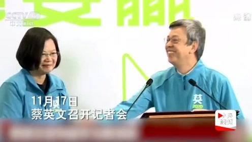 蔡英文选他当副手,但这个男人都不正眼看她