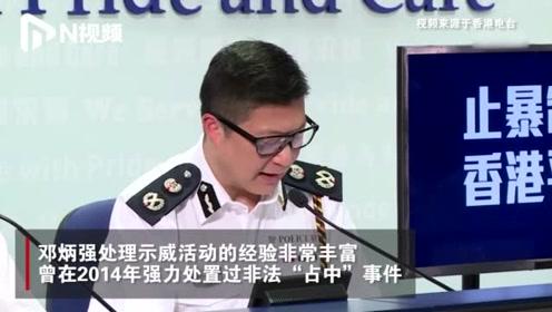 """香港警务处处长邓炳强上任!港警""""新一哥"""":尽快恢复社会治安"""