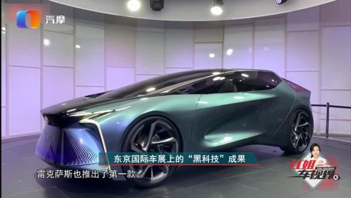 东京国际车展上的黑科技成果