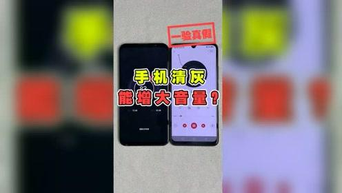 实验告诉你,手机清灰能不能增大音量?