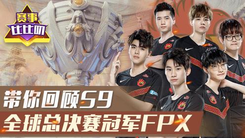 神探苍赛事比比叨101:带你回顾S9全球总决赛冠军FPX