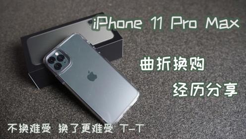 以旧换新两次用上了iPhone 11 Pro Max 分享曲折换购经历