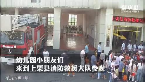 """消防开放日 消防员却突然""""跑了"""""""