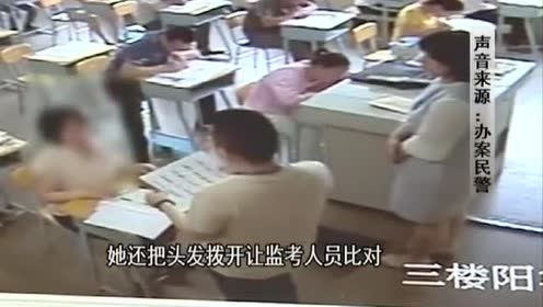 女子替考被监考老师发现后报警!目前已被警方采取强制措施!