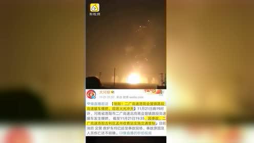 愿平安!二广高速洛阳会盟镇路段罐车爆燃,火光映红夜空